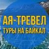 АЯ-Тревел. Активные туры на Байкал.