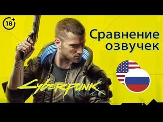 [Cyberpunk 2077] Сравнение русской и английской озвучек
