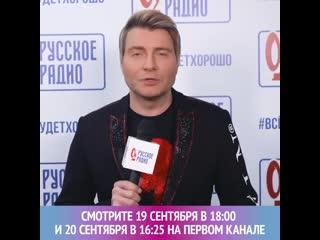 Николай Басков приглашает вас присоединиться к просмотру Дня рождения «Русского Радио» на Первом канале!