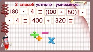 Приём устных вычислений. 2 способ  умножения и деления вида 240х3, 960:4  с. 83, 3 класс