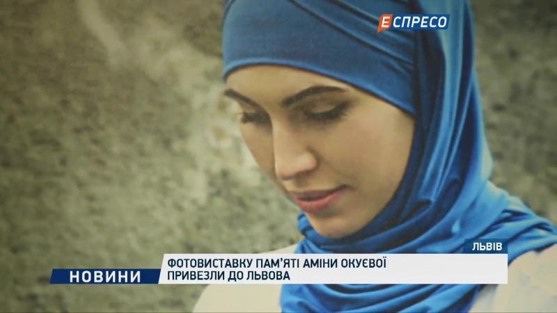 Фотовиставку пам'яті Аміни Окуєвої привезли до Львова