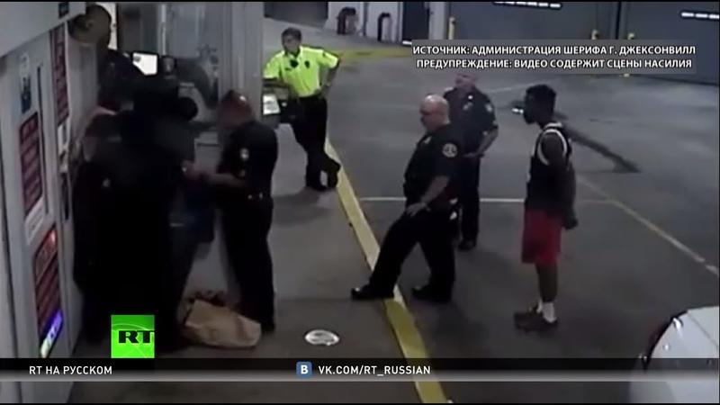 Полицейский во Флориде избил закованную в наручники женщину