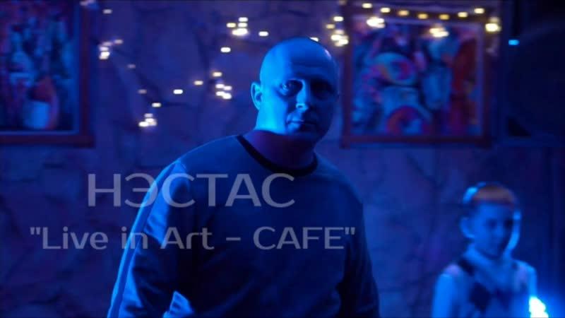 Нэстас Услышь Себя Живой звук 15 02 20г Art CAFE