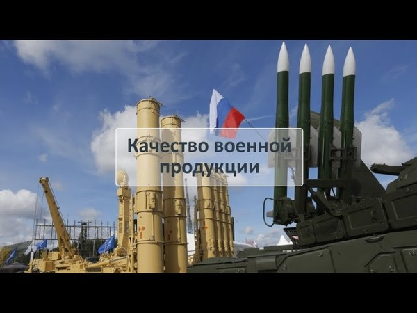 Качество военной продукции