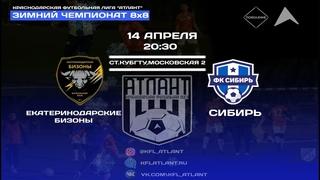 """ФК """"Екатеринодарские бизоны"""" - ФК """"Сибирь"""" 2 тайм"""