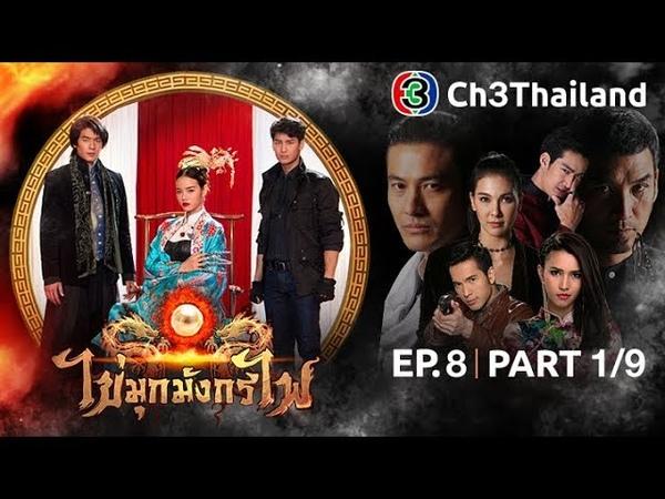 ไข่มุกมังกรไฟ KaiMookMangKornFai EP.8 ตอนที่ 1/9 | 20-01-61 | Ch3Thailand