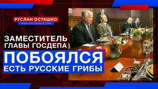 Заместитель главы Госдепа побоялся есть русские грибы (Руслан Осташко)