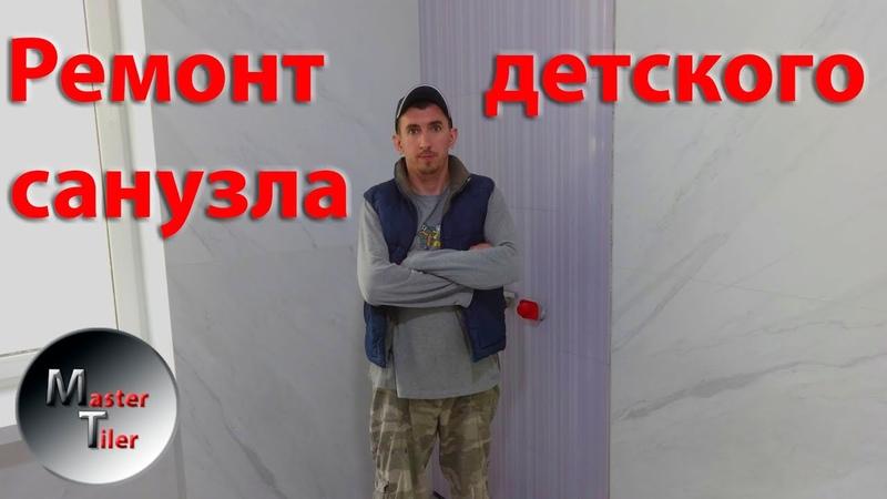 Ремонт детского санузла в Харькове Master Tiler
