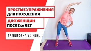 ПРОСТЫЕ УПРАЖНЕНИЯ ДЛЯ ПОХУДЕНИЯ / ДЛЯ  ЖЕНЩИН ПОСЛЕ 50 / упражнения после 50