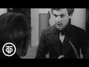 Л.Толстой. Детство. Отрочество. Юность. Часть 3 Юность. Постановка П.Фоменко (1973)