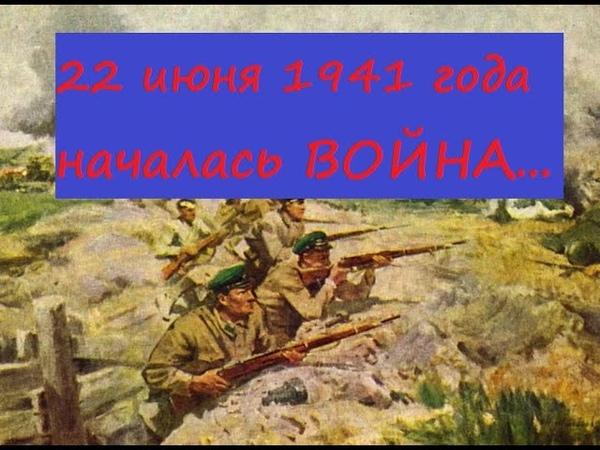 великая отечественная война. 22 июня 1941 гитлер напал на советский союз.первый день войны в СССР.