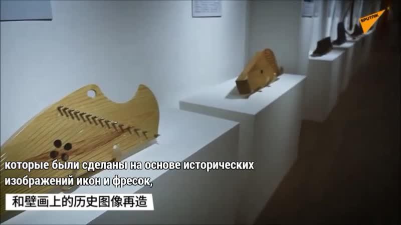 Телеканал Спутник Музей русских гуслей и китайского гуциня в Сокольниках