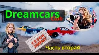 Встреча клуба Dreamcars | Закрытие летнего сезона | Часть 2