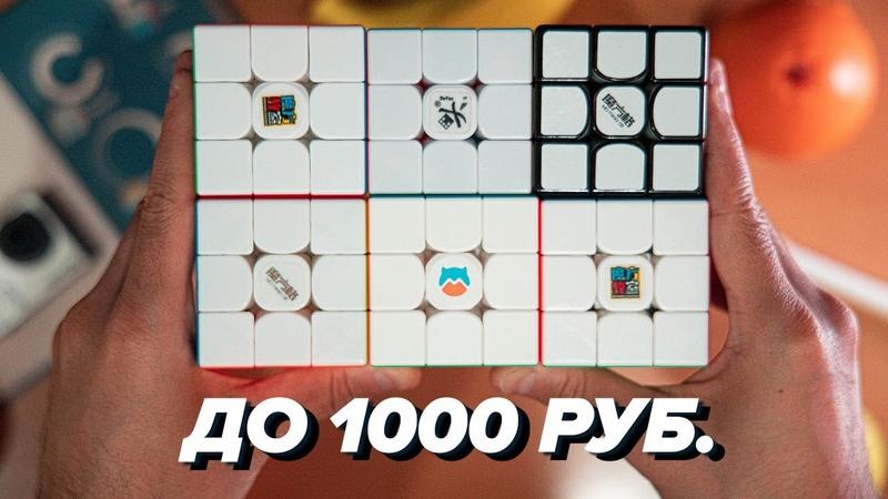 💪Какой кубик Рубика купить в 2020 5 лучших вариантов до 1000 РУБ