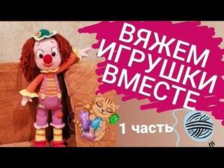"""Мастер-класс по вязанию игрушки """"Веселый клоун""""(часть I)    #вязаниекрючком #amigurumi #toy #игрушка"""