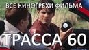 Все киногрехи фильма Трасса 60