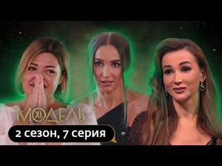 МОДЕЛЬ XL РОССИЯ | 2 СЕЗОН, 7 ВЫПУСК | ВСТРЕЧА С ОЛЬГОЙ БУЗОВОЙ