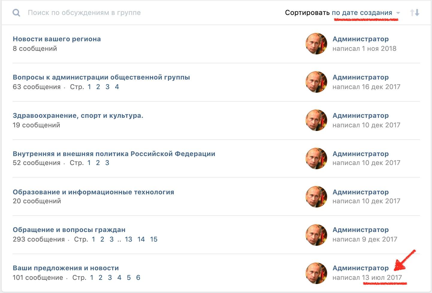 МОД «АллатРа». Часть 3. Миссия «Президент РФ» или инструмент манипуляции доверием, изображение №3