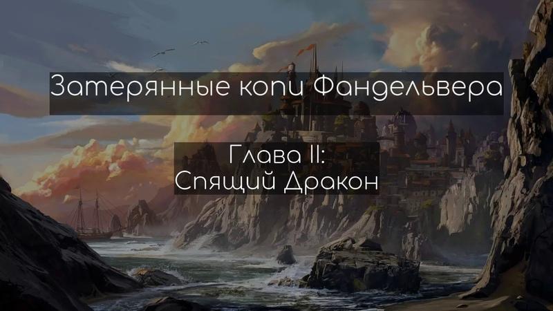 Затерянные копи Фандельвера Расширенная версия Глава II Спящий Дракон