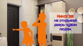Видео инструкция по безопасности жизнедеятельности детей
