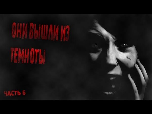 Страшные истории Они вышли из темноты часть 6