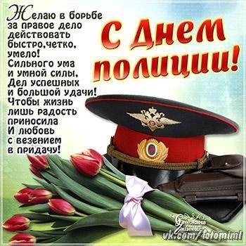 День полиции поздравления картинки подполковника, картинки