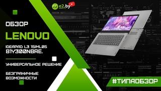 Обзор ноутбука Lenovo IdeaPad L3 15IML05 81Y300N BRE (Core i3 10110U) за 40К или (530$).👍 #Типаобзор