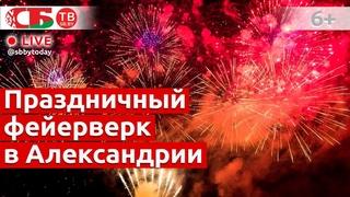Фейерверк на празднике «Купалье» в Александрии | ПРЯМОЙ ЭФИР