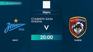 Зенит VS Тамбов | Российская Премьер Лига | 1 тур
