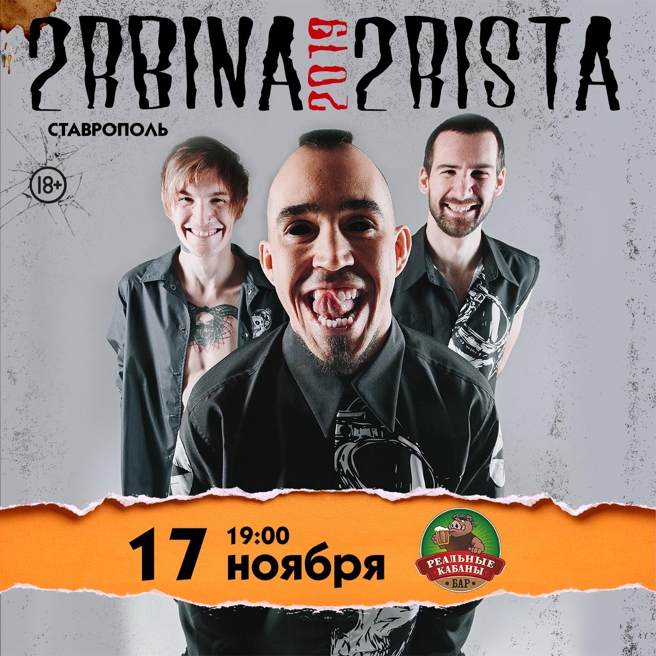 ✪ 2rbina 2rista ✪ - Ставрополь