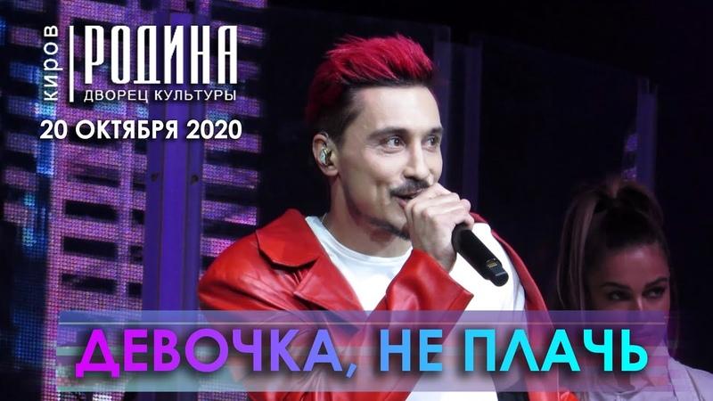 Дима Билан Девочка не плачь Киров 20 10 2020