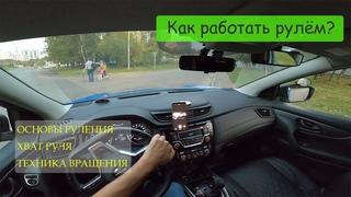 Как работать рулём? Основы руления, хват, техника