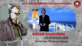 #КИНОЛИКБЕЗ : Фильм-Социализм