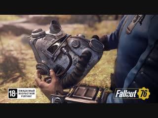 Играйте в Fallout 76!