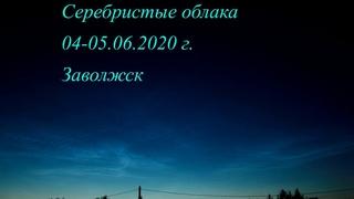 Серебристые облака 04- 05 июня 2020 г.  Заволжск