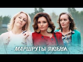 "Мелодрама ""Маршруты любви / Все на природу"" (2020) 1-2-3-4 серия"
