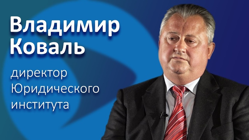 Откровенный директор Владимир Коваль СевГУ