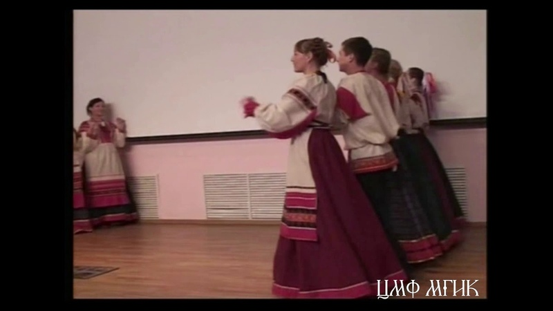ЦМФ МГИК. III Мастерская русского танца. Танцы Центра России (1 курс каф. РНПИ МГИК)