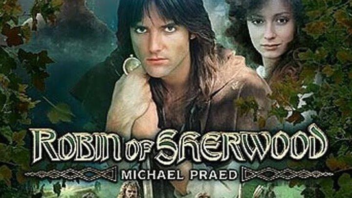 Робин из Шервуда 1984 3 сезон