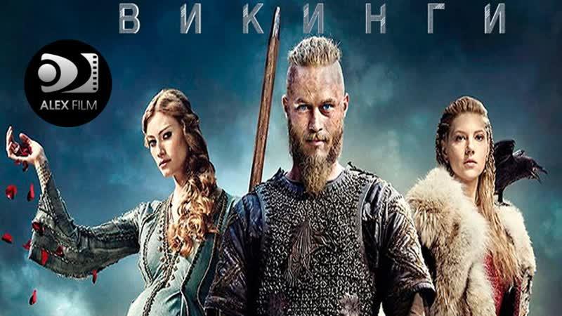 Викинги 6 сезон 720p AlexFilm