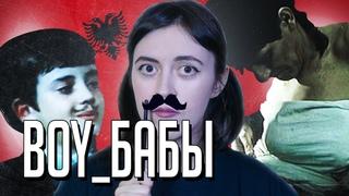 Кто такие клятвенные девы|Зачем албанские девушки меняли гендер