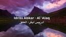 Idriss Abkar - Al 'Alaq | ادريس ابكر- العلق