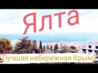 КРЫМ, ЯЛТА. Лучшая набережная Крыма!