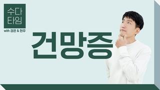 수다 타임: 건망증 (forgetfulness) - Korean Listening Practice (한국어 자막)