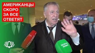 Жириновский про Зеленского и Навального, про покушение на Лукашенко. Интервью БЕЛРУСИНФО 2021