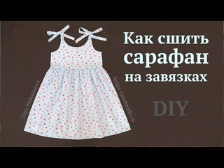 Как сшить летнее платье сарафан на завязках/ Платье из хлопка без выкройки/How to sew dress Tutorial