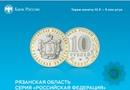 Банк России 7 сентября 2020 года выпускает в обращение памятные монеты из недрагоценного металла ном