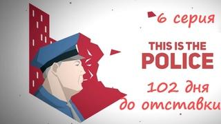 [This Is the Police] 6 серия. Осталось 102 дня. Работаем дальше, джентльмены!