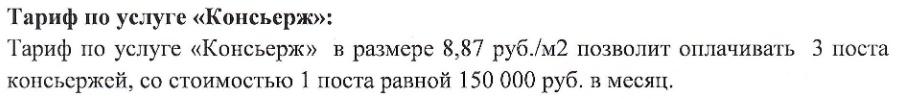 Выжимка из ответа Миролюбова Павла Анатольевича на вопрос обоснования тарифа