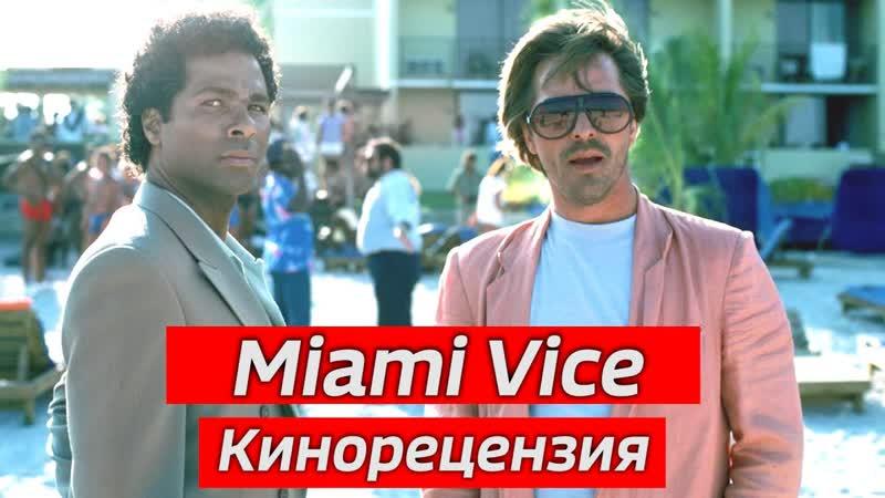 Полиция Майами Отдел нравов 1984 1990 кинорецензия